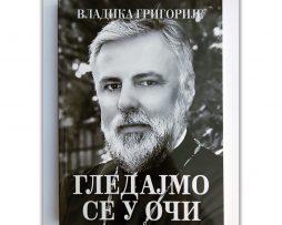 Gledajmo_se_u_oci_vladika_grigorije