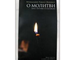 O_molitvi_karelin
