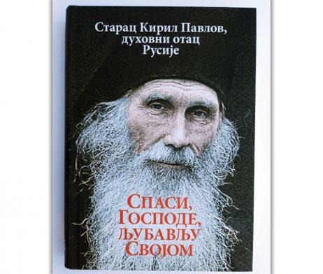 Spasi_gospode_ljubavlju_svojom_kiril_pavlov