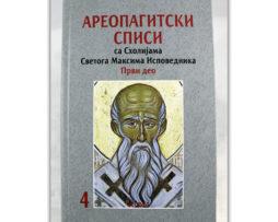 Areopagitski_spisi_maksim_ispovednik_tom_1