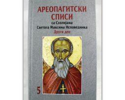 Areopagitski_spisi_maksim_ispovednik_tom_2