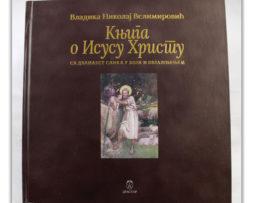 Knjiga_o_isusu_hristu_nikolaj_velimirovic