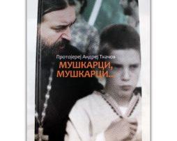 Muskarci_muskarci_tkacov