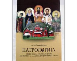 Patrologija_pet_atanasije_jevtic