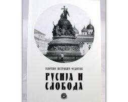 Rusija_i_sloboda_fedotov