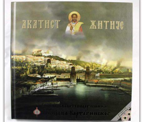 Sveti_flavijan_kartaginski_zitije