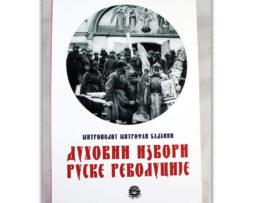 Duhovni_izvori_ruske_revolucije