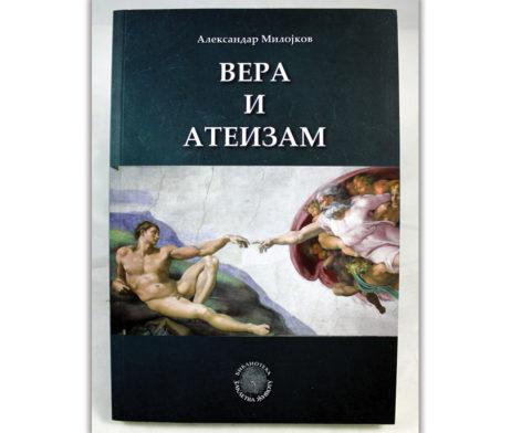 Vera_i_ateizam_milojkov