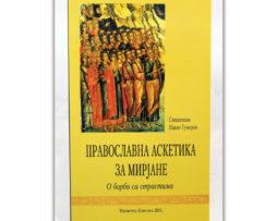 Pravoslavna_asketika_za_mirjane