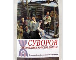 Suvorov_nepobedivi_hristov_vojnik