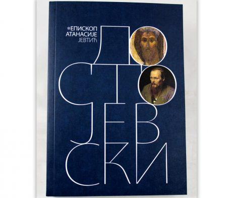 Dostojevski_atanasije_jevtic