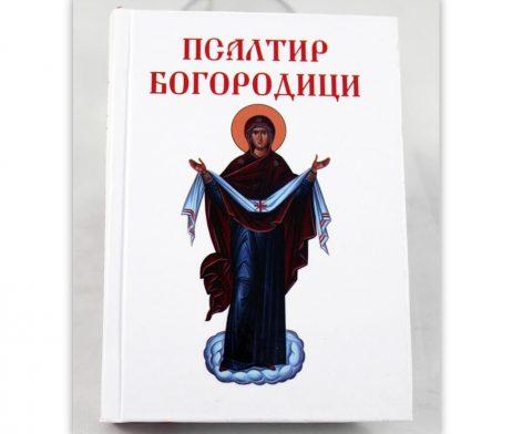 Psaltir_bogorodici