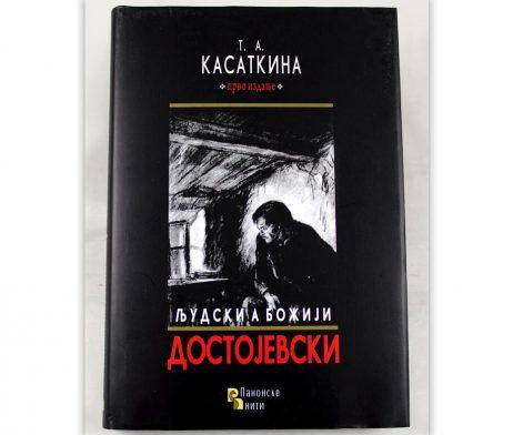 Ljudski_a_boziji_dostojevski_kasatkina