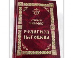 Religija_njegoseva_episkop_nikolaj