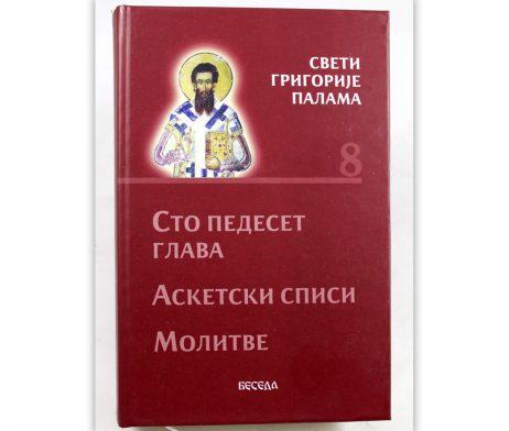 Sveti_grigorije_palama_osmi_tom