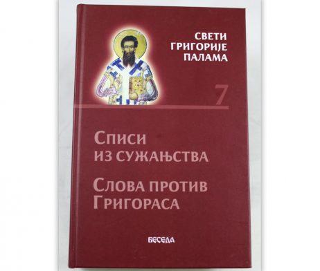 Sveti_grigorije_palama_sedmi_tom