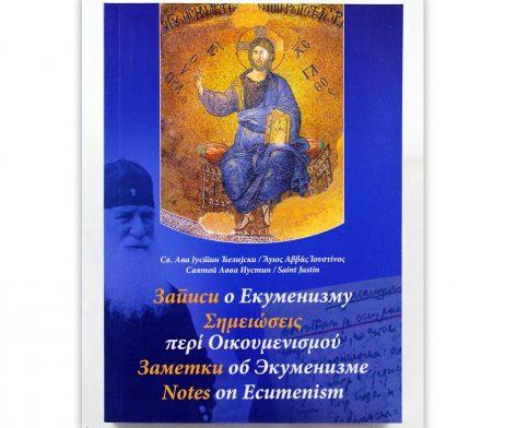 Zapisi_o_ekumenizmu_justin_popovic