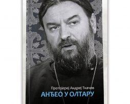 Andjeo_u_oltaru_tkacov