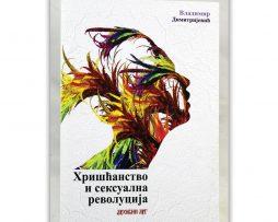 Hriscanstvo_i_seksualna_revolucija_dimitrijevic
