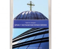 Crkva_u_postkomunistickoj_evropi