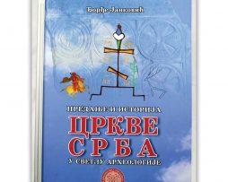 Crkve_srba
