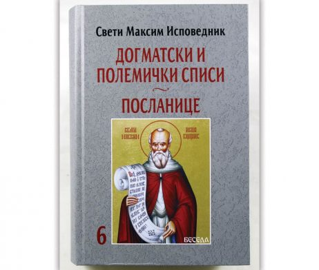 Dogmatski_spisi_poslanice_maskim_ispovednik_6