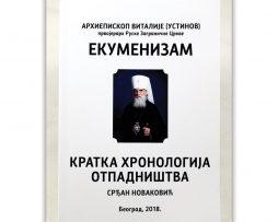 Ekumenizam_kratka_hronologija_otpadnistva_novakovic