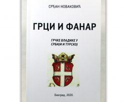 Grci_i_fanar_novakovic