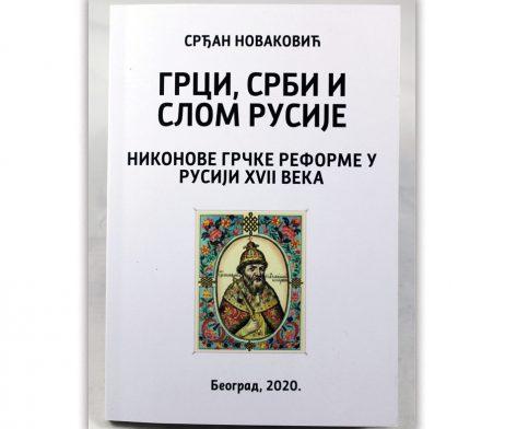 Grci_srbi_i_slom_rusije_novakovic