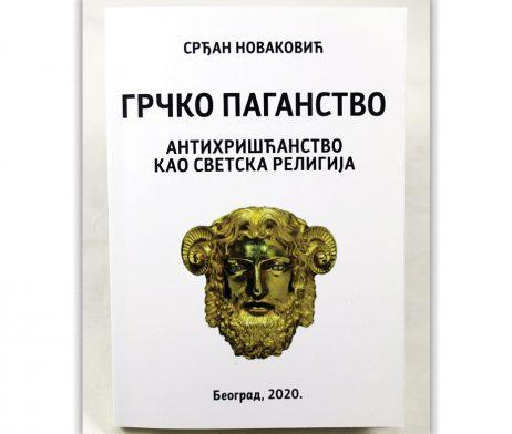 Grcko_paganstvo_novakovic
