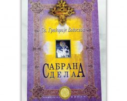 Sabrana_dela_grigorije_bogoslov