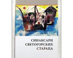 Sinaksari_svetogorskih_staraca