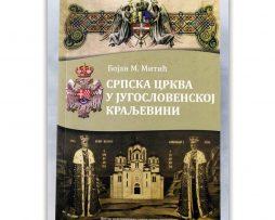Srpska_crkva_u_jugoslovenskoj_kraljevini