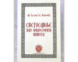 Svetosavlje_kao_filosofija_zivota_justin_popovic