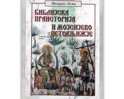 biblijska_praistorija_miodrag_loma