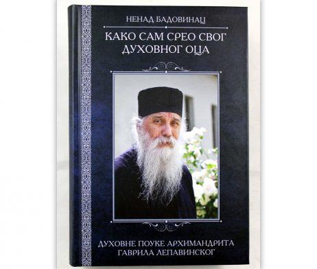 Gavrilo_lepavinski_badovinac