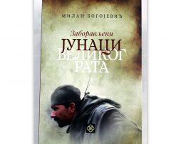 Zaboravljeni_junaci_velikog_rata