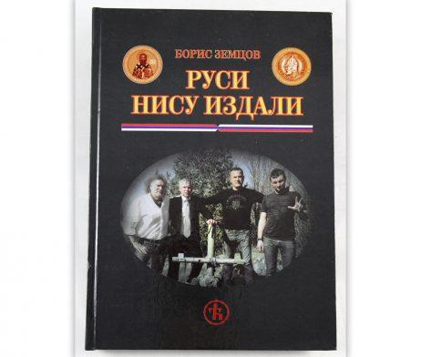 Rusi_nisu_izdali