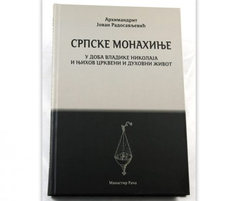 Srpske_monahinje_jovan_radosavljevic