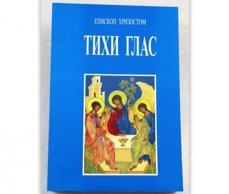 Tihi_glas_episkop_hrizostom