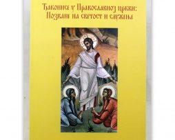 Djakonise_u_pravoslavnoj_crkvi