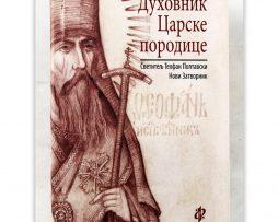 Duhovnik_carske_porodice_teofan_potlavski