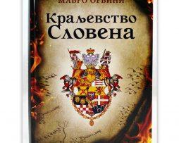 Kraljevstvo_slovena_mavro_orbini