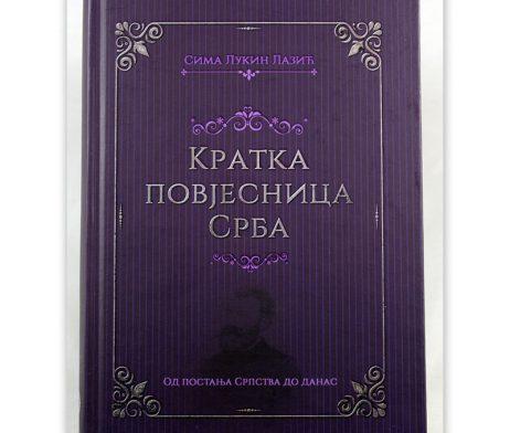 Kratka_povjesnica_srba_sima_lukin_lazic