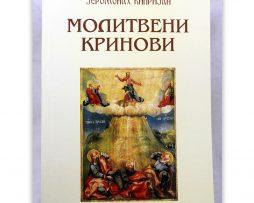 Molitveni_krinovi_kiprijan