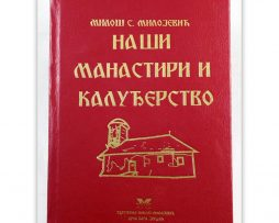 Nasi_manastiri_i_kaludjerstvo_milos_milojevic