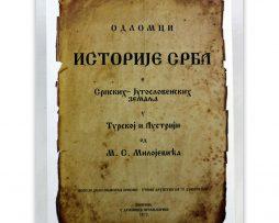 Odlomci_iz_istorije_srba_milos_milojevic_meki_povez