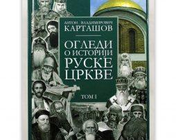 Ogledi_o_istoriji_ruske_crkve_kartasov