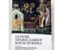Osnove_pravoslavnog_bogosluzenja