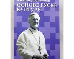 Osnove_ruske_kulture_smeman